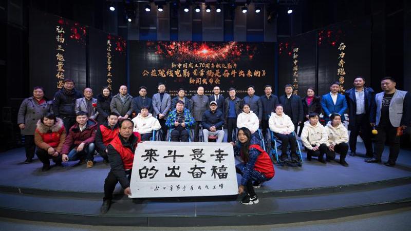 《幸福是奋斗出来的》即将开拍 献礼新中国成立70周年
