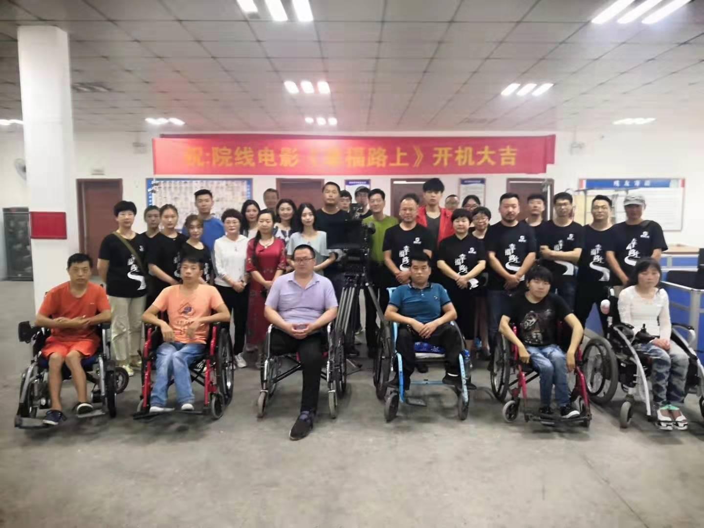 聚焦顽强拼搏的残疾人 公益电影《幸福路上》郑州开机